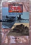 War wind Complete File of World Advanced Daisenryaku steel (Sega Saturn) (1995) ISBN: 4877192840 [Japanese Import]