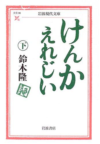 けんかえれじい (下) (岩波現代文庫―文芸)