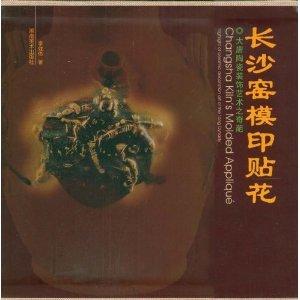 (Changsha Kiln imprinted decals: Decorative Arts of the wonderful work of Tang ceramics (hardcover))