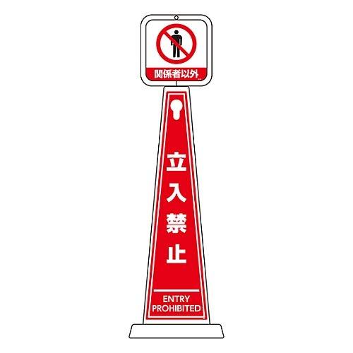 メッセージポール 関係者以外 立入禁止 TMP-102/61-3438-31  B07LFW1JLN