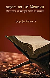 Buy The Holy Bible in English and Hindi(Diglot version, Imitation