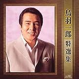 Toba Ichiro Tokusenshu by Ichiro Toba (2006-06-07)