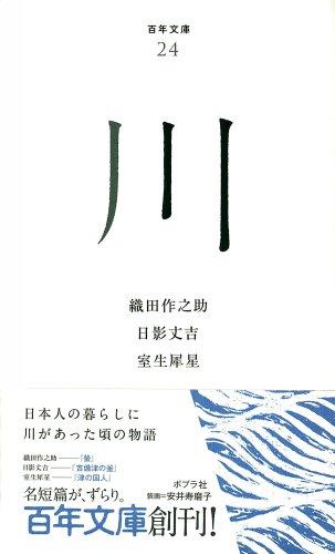 (024)川 (百年文庫)