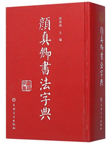 (Yan Zhenqing Calligraphy Dictionary (Chinese Edition))
