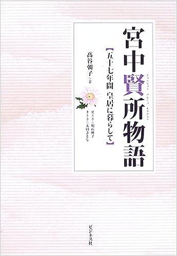 宮中賢所物語―五十七年間皇居に...