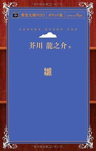 雛 (青空文庫POD(ポケット版))