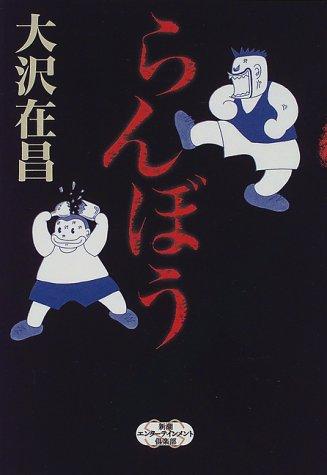 らんぼう (新潮エンターテインメント倶楽部SS)