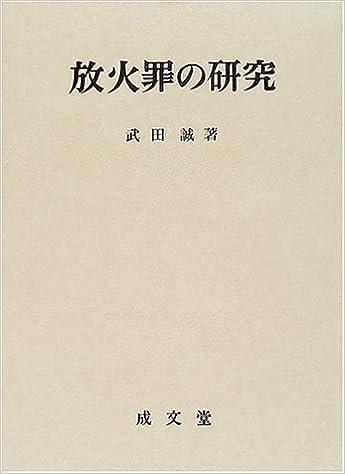 放火罪の研究 | 武田 誠 |本 | ...