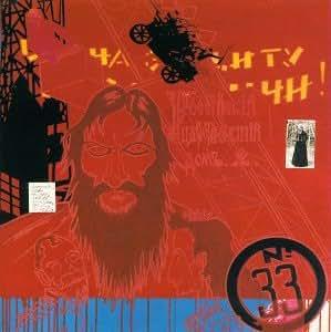 Thirty Three Pt 2 / Bells / My Blue Heaven