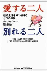 愛する二人別れる二人―結婚生活を成功させる七つの原則 Tankobon Hardcover