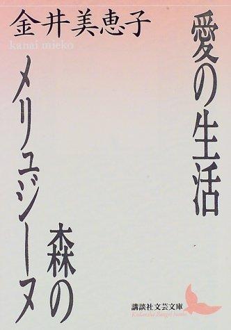 愛の生活・森のメリュジーヌ (講談社文芸文庫)