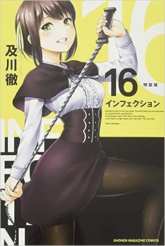 インフェクション(16)特装版 (プレミアムKC) (日本語) コミック (紙) – 2019/8/16