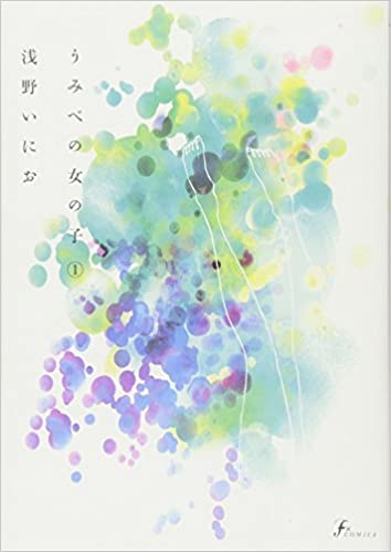 Umibe No Onnanoko 1 9784778321383 Amazon Com Books