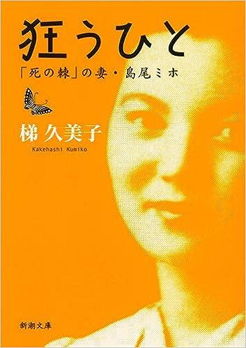 狂うひと ──「死の棘」の妻・島尾ミホ(新潮文庫)