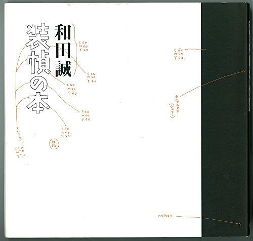 和田誠 装幀の本