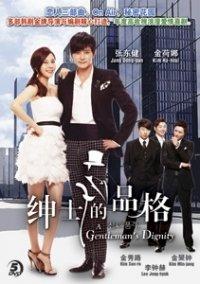 Amazon com: A Gentleman's Dignity Korean Tv Drama Dvd (NTSC