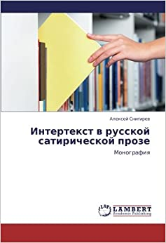 Book Intertekst v russkoy satiricheskoy proze: Monografiya (Russian Edition)
