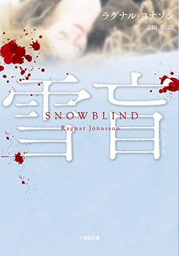 雪盲: SNOW BLIND (小学館文庫)