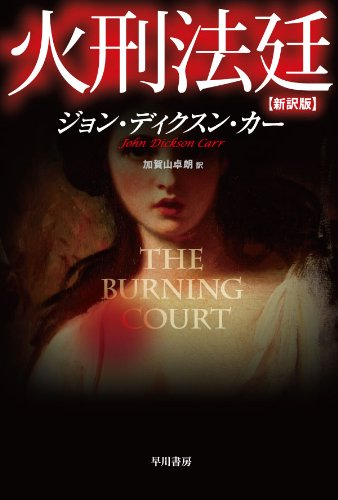 火刑法廷[新訳版] (ハヤカワ・ミステリ文庫)