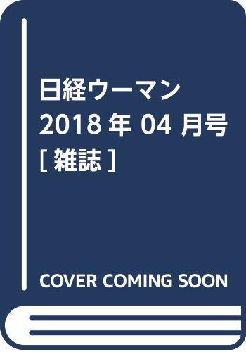 日経ウーマン 2018年 04 月号 [雑誌]