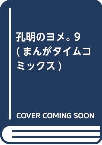 孔明のヨメ。 9 (まんがタイムコミックス)