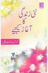 Nai Zindagi Ka Aaghaz Kijiye Hardcover