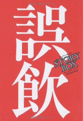 Story Box1