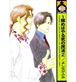 [Ichigenme...The First Class is Civil Law: v. 2] (By: Fumi Yoshinaga) [published: June, 2007]