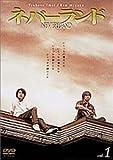 ネバーランド Vol.1 [DVD]