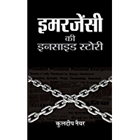 Emergency Ki Inside Story (Hindi Edition)