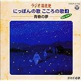 ラジオ深夜便 にっぽんの歌こころの歌-若き日の夢 青春の夢(13)