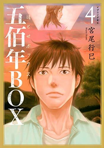 五佰年BOX(4) (イブニングKC)