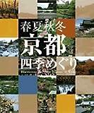 春夏秋冬 京都四季めぐり (小学館GREEN Mook)