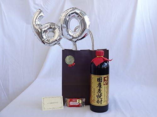 還暦シルバーバルーン60贈り物セット 麦焼酎 りさいたる 20度 国産麦焼酎 井上酒造 720ml(大分県) メッセージカード付