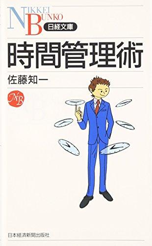 時間管理術 (日経文庫)