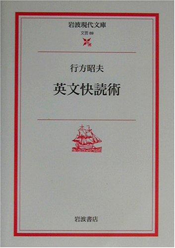 英文快読術 (岩波現代文庫)