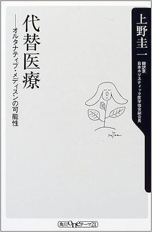 「代替医療 上野圭一」の画像検索結果