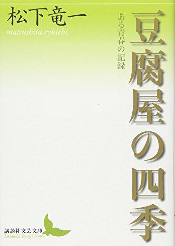 豆腐屋の四季 ある青春の記録 (講談社文芸文庫)