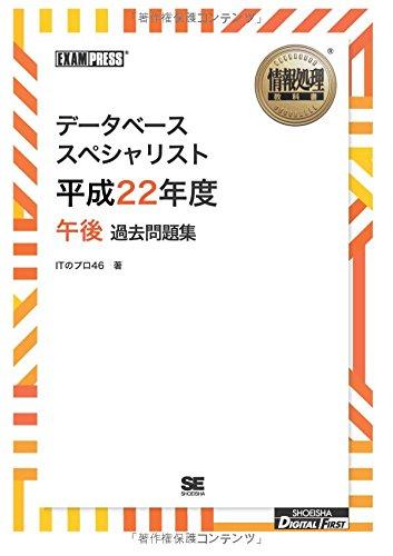 データベーススペシャリスト―平成22年度午後過去問題集 (ワイド版情報処理教科書)