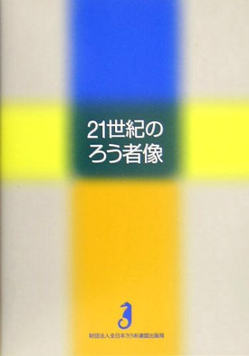 Nijūisseiki no rōshazō PDF