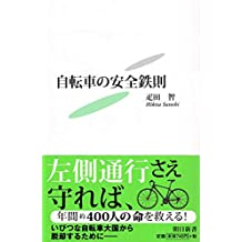 Iron rule of bicycle safety (Japanese Edition)