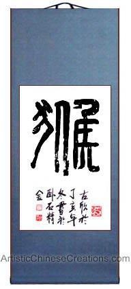 Chinese Art / Chinese Calligraphy Wall Scroll - Chinese Zodiac Symbol / Monkey (Calligraphy Scroll Symbol)