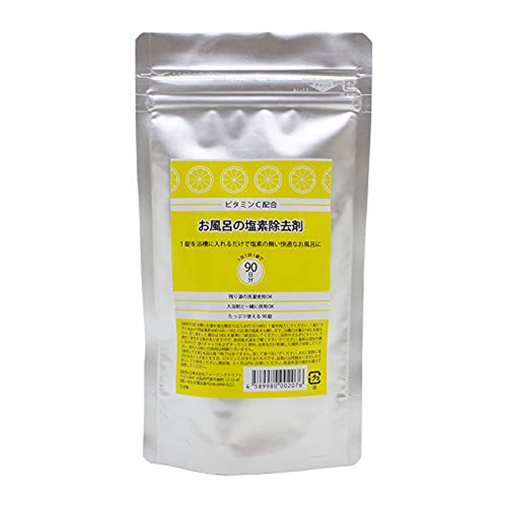 国残るアデレードビタミンC配合 お風呂の塩素除去剤 錠剤タイプ 90錠 浴槽用脱塩素剤