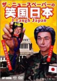 笑国日本 I laugh Japan [DVD]