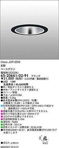 マックスレイ 照明器具 基礎照明 INFIT LEDベースダウンライト φ85 ストレートコーン 拡散タイプ JDR65Wクラス 電球色(3000K) 連続調光 65-20661-02-91 B077B39HY5