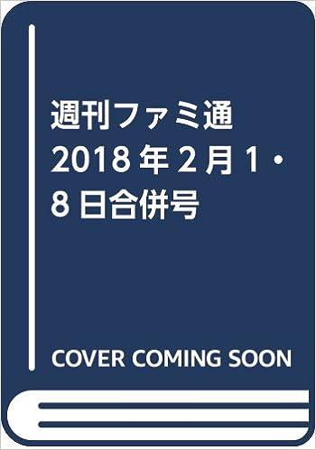 週刊ファミ通 2018年2月1・8日合併号