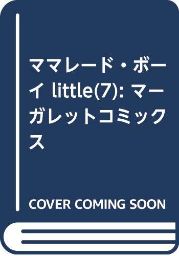 ママレード・ボーイ little(7): マーガレットコミックス