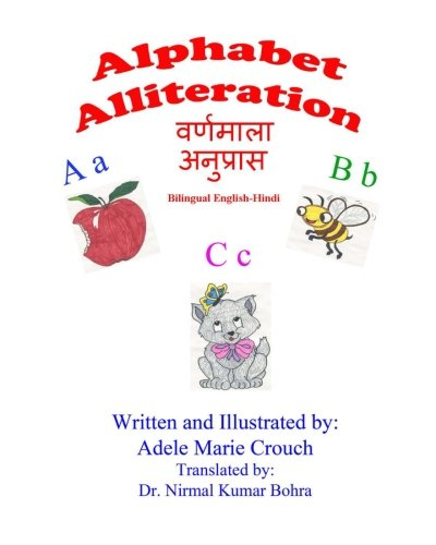Alphabet Alliteration Bilingual English Hindi (Hindi and English Edition)