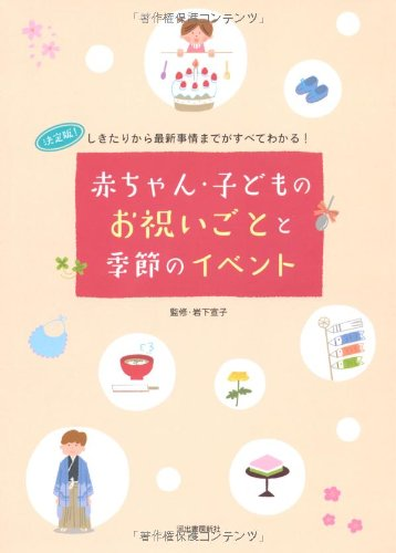 Event --- The choice of the season and celebrations of baby and children! It can be seen until all the latest situation from tradition! (2012) ISBN: 4309273041 [Japanese Import] PDF