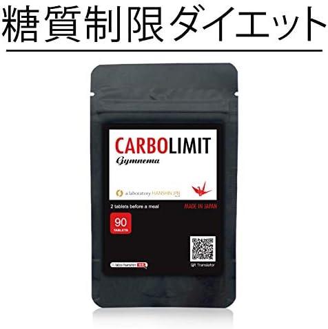 ギムネマ ギムネマシルベスタ ギムネマ酸 | carbolimit カーボリミット 糖質制限ダイエット